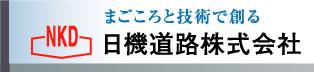 日機道路株式会社